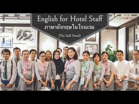 EP.41 การใช้ภาษาอังกฤษในโรงเเรม | How to use Hotel English