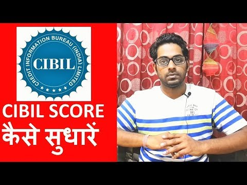 HOW TO IMPROVE YOUR CIBIL SCORE ? Good CIBIL Score, 8 Points to improve YOUR CREDIT SCORE..NO NPA🙃