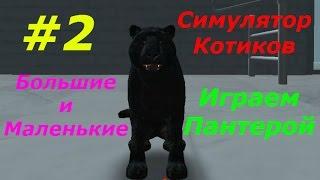 Симулятор Кота - #2 Открываем Рысь, Пантеру и других кошек:) Игровой мультик для детей, игра кот.