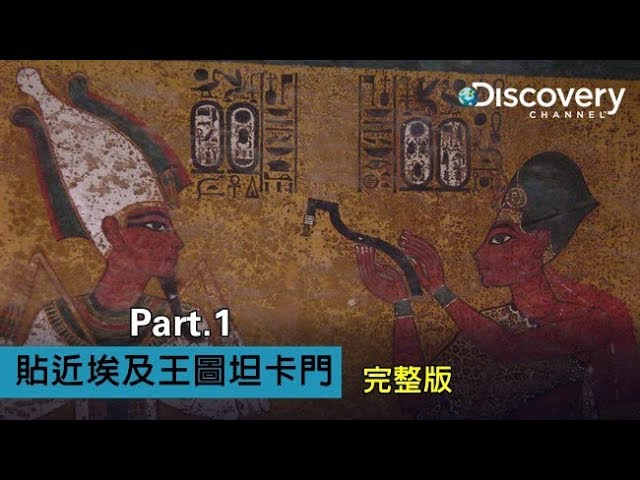 Discovery 貼近埃及王圖坦卡門 (Part 1)