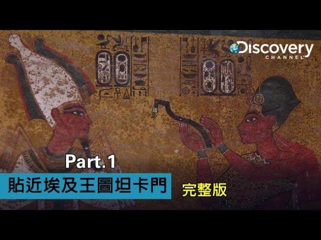貼近埃及王圖坦卡門 (Part 1)
