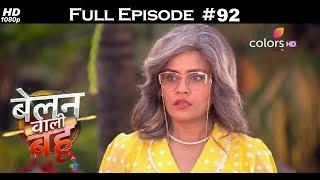 Belanwali Bahu - 13th May 2018 - बेलन वाली बहू - Full Episode