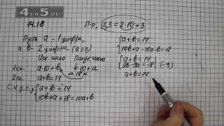 Упражнение 14.18. Алгебра 7 класс Мордкович А.Г.