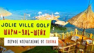 Первое впечатление от пляжа / Отель Jolie Ville Golf & Resort / Шарм-эль-Шейх / Египет