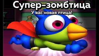 - Zombie Tsunami 79 Игровой мультик для детей про зомби, веселый детский мультик игра для малышей