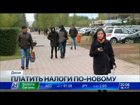 Налоги на имущество и землю казахстанцы будут платить по-новому