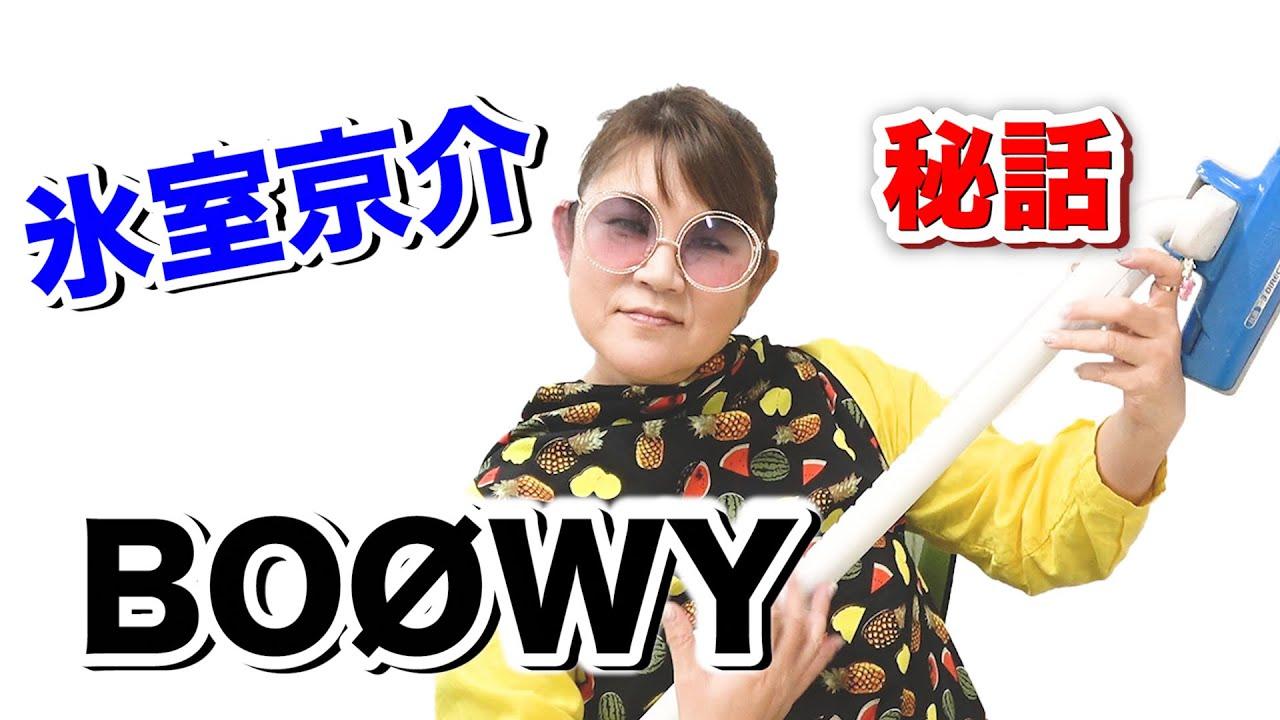 Boowy氷室京介とレディース暴走族との運命的な出会い 氷室くんの美しい金の玉の話 Youtube
