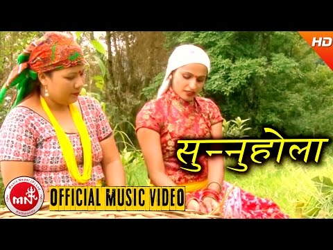 New Nepali Teej Song 2073/2016 | Sunnu Hola - Haridevi Koirala