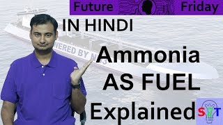 Future Friday (Ammonia as a Green Fuel Explained In HINDI)