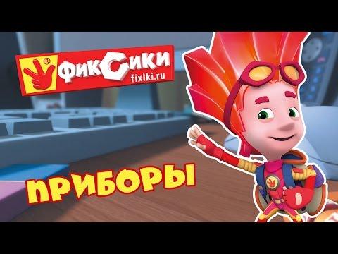 Фиксики - все серии подряд: Приборы (сборник) /  Fixiki - cartoons for kids