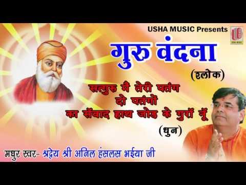 Satguru Main तेरी पतंग (Punjabi Song) ||  Shalok || (धुन) Anil Hanslas Bhaiya Ji || HD | Bhakti Geet