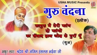 Repeat youtube video Satguru Main तेरी पतंग (Punjabi Song) ||  Shalok || (धुन) Anil Hanslas Bhaiya Ji || HD | Bhakti Geet