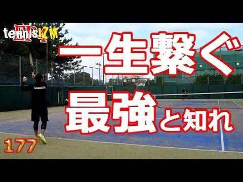 テニスシングルス動画続・繋ぎ球の練習量を増やすと試合が強くなるという説tennisism177