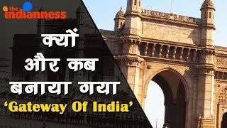 Gateway Of India   History & Amazing Unknown Facts About 'द गेट वे ऑफ इंडिया'