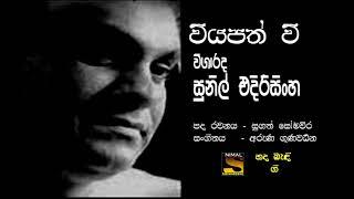 Viyapath Vee (වියපත් වී) A new lovely song by Visharada  Sunil Edirisinghe