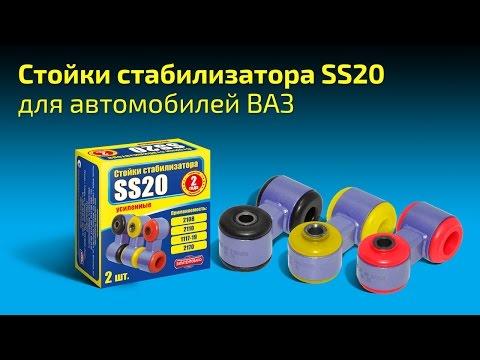 Стойки стабилизатора SS20 для ВАЗ