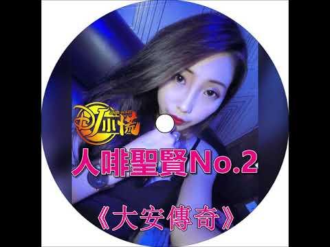 DJ 小慌 - 2019.人啡聖賢No.2《大安傳奇》