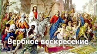 'Вербное воскресение'- христианский стих