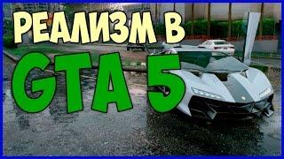 Реалистичность в GTA 5! Мод на 4к текстуры и реализм!