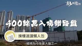 【胡‧說樓市:「LP6」未來景觀點變法?🤯】