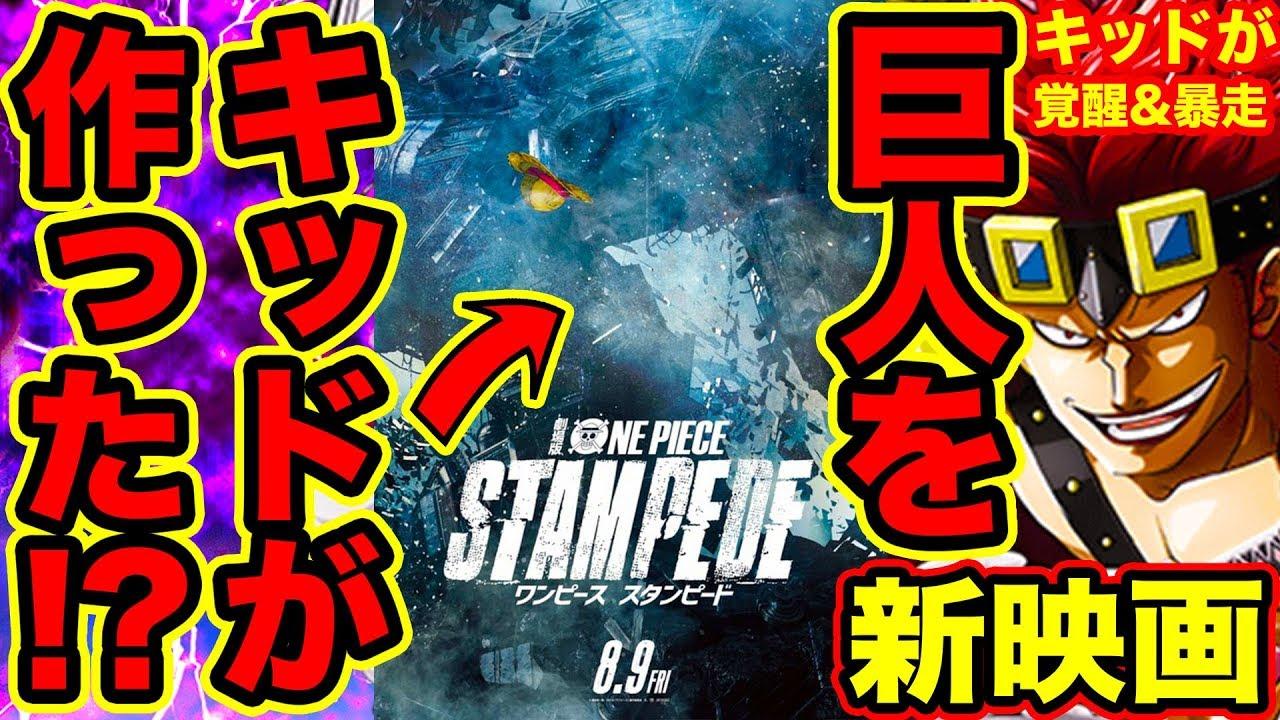 【ワンピース】新作映画考察:STAMPEDEの巨大モンスターはキッドの能力で作られた!? キッドの幼少時代に伏線!キッドの悪魔の実覚醒と暴走!?  ONE PIECE スタンピード【ONE PIECE】