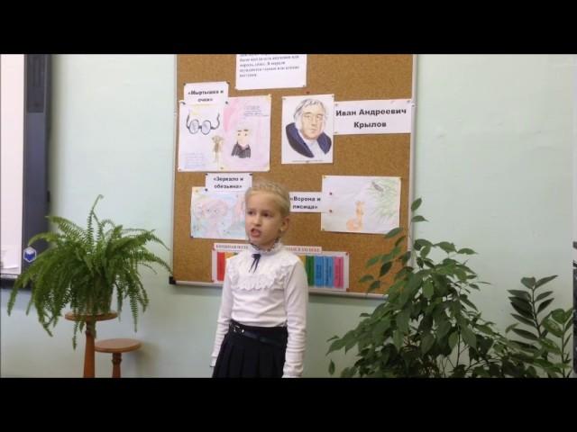 Изображение предпросмотра прочтения – ИринаДенисова читает произведение «Зеркало и обезьяна» И.А.Крылова