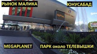 Юнусабад. MEGAPLANET. Ташкент. Узбекистан.