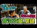 細品岩味曼崗︱收藏普洱的關鍵,香氣vs.喉韻!【藝寶堂台灣張哥】