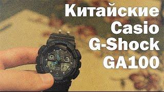видео Обзор/Мнение/Опыт: Casio G-SHOCK GA100 [Aliexpress]