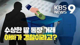 딸 명의로 장학금 받은 경찰, 법원 판단은? / KBS뉴스(News)