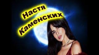 Обнаженная Настя Каменских снялась в новом клипе - ПРОВОКАЦИОННЫЙ КЛИП
