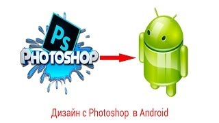 Дизайн для android приложений - Урок 5