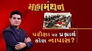 Mahamanthan: બિન સચિવાલયની ભરતી કેમ રદ કરવી પડી ? | VTV Gujarati