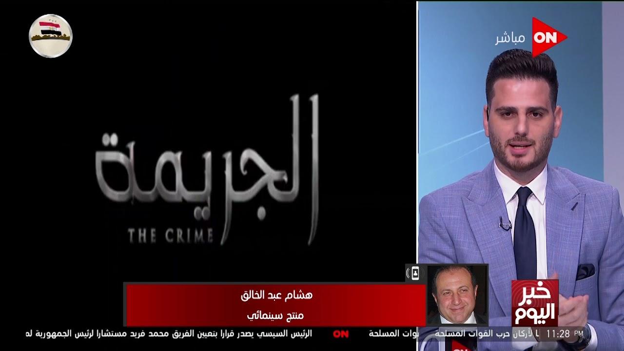 خبر اليوم - المنتج الفني هشام عبد الخالق يعلن عن موعد طرح فيلم -الجريمة- للنجم أحمد عز  - نشر قبل 17 ساعة
