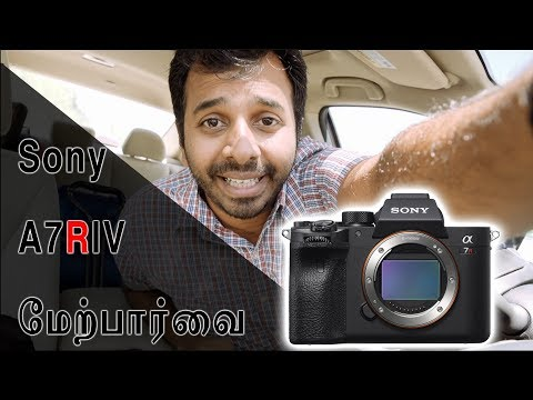 Sony A7RIV preview in தமிழ் | Learn photography in Tamil thumbnail