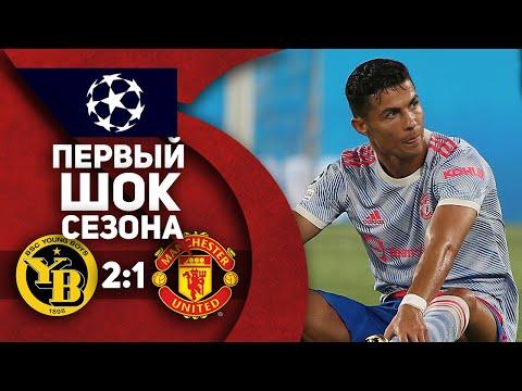 Янг Бойз 2:1 Манчестер Юнайтед   ОБЗОР МАТЧА   Первый ШОК сезона для МЮ!