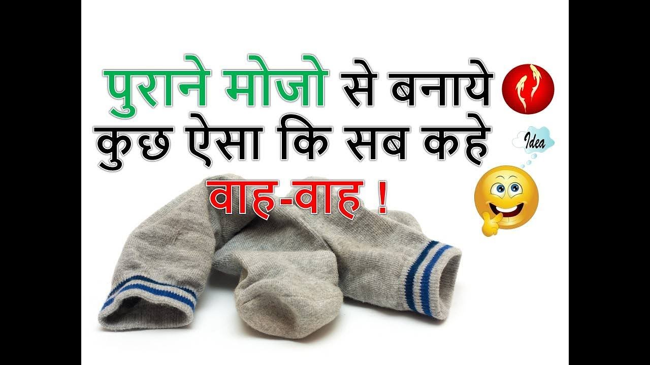 Best Out Of Waste Old Socks Craft Idea