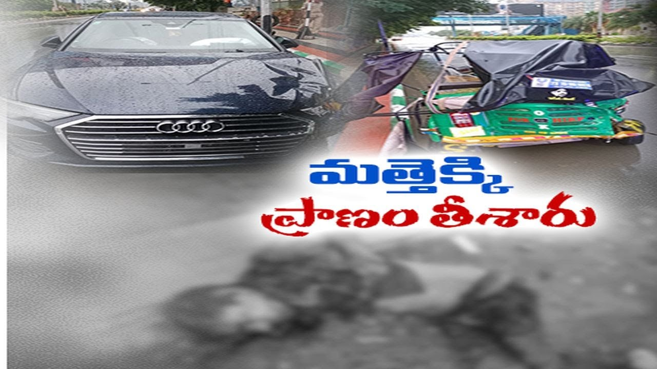 New Twist in Audi Car Hitting Auto @ Madhapur | Two Arrested