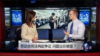 VOA连线(史凯文):劳动合同法再起争议,问题出在哪里?