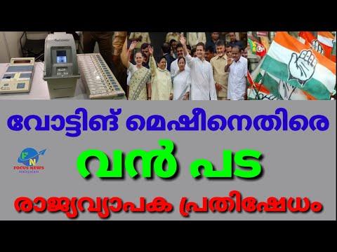 malayalam news | voting machine | loksabha election | karanataka Politics