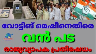 malayalam news   voting machine   loksabha election   karanataka Politics