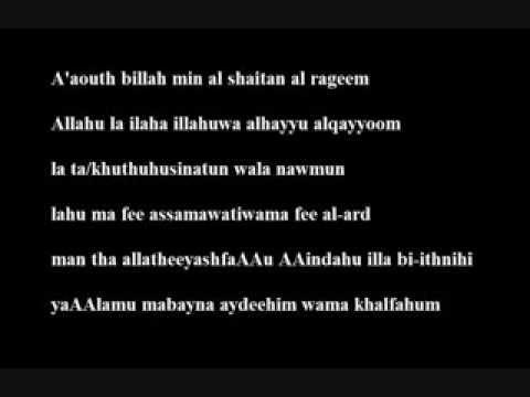 Ayat al-Kursi (The Throne Verse) | The Threshold Society