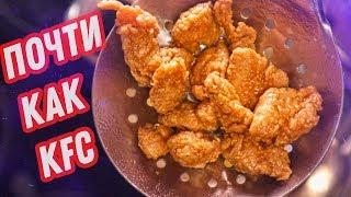 Попкорн из курицы как в KFC / Как приготовить стрипсы KFC?