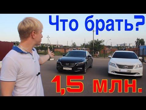 Toyota Camry vs Mazda 6. Что брать? Сравнение.