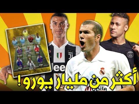أغلى تشكيلة في تاريخ كرة القدم | قيمتها خيالية تفوق المليار يورو !!