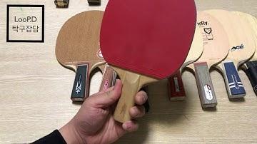 방구석에서 초보자에게 전하는 탁구 용품가이드 - 라켓편(1)