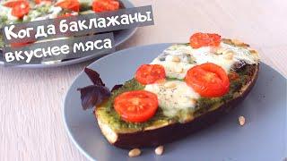 Баклажаны с сыром и томатами Капрезе ОЧЕНЬ ПРОСТО и НЕВЕРОЯТНО ВКУСНО