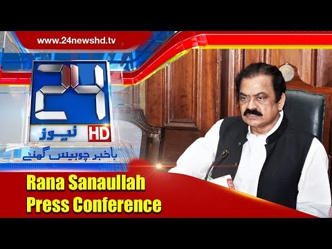 Rana Sanaullah Press Conference |  5 December 2017