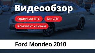 Ford Mondeo 2010 – Оригинал ПТС, Без ДТП