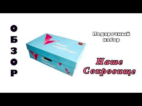 Смотреть Наше Сокровище | Обзор подарочной коробки от Собянина онлайн